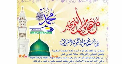 عيد مولد مبارك سعيد
